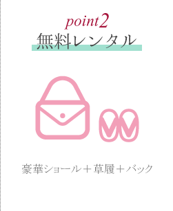 point2.無料レンタル
