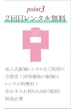 point3.2回目レンタル無料