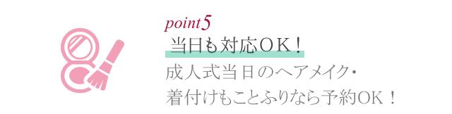 point5.当日対応もOK