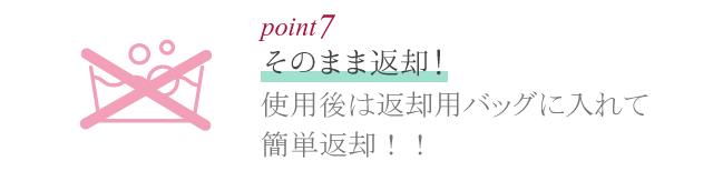point7.そのまま返却