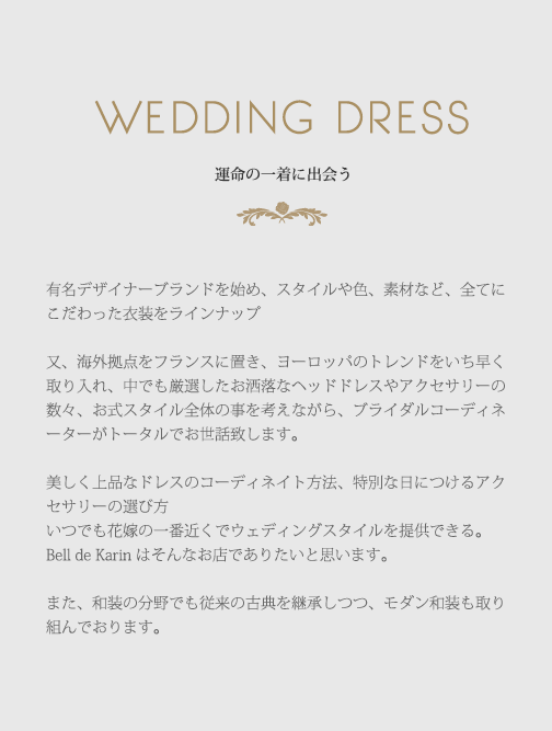 wedding dress - 運命の一着に出会う