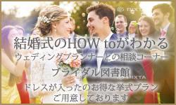 結婚式のHow toがわかる。